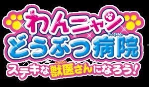 wannyan_logo